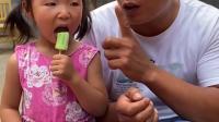 亲子回忆:依依不给爸爸吃雪糕