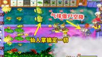 植物大战僵尸超级版:气球僵尸空降袭击 摆上仙人掌搞定一切