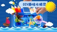 玩具开箱:DIY趣味水精灵,一起制作可爱的小动物吧!