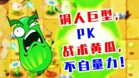 植物大战僵尸2:铜人巨型僵尸PK战术黄瓜,不自量力!宝妈趣玩