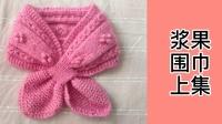 小浆果围巾的编织方法上集,大人小孩都能戴的款式