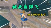 和平精英揭秘:跳伞落到废墟夹角,会被弹飞?冲上100米高空!