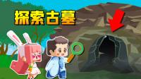 【木鱼】迷你世界:鱼玲跟小伙伴组成盗墓小队,探索秦朝将军墓!