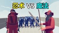 全面战争模拟器:忍者和魔法师,面对跆拳道高手谁更强?
