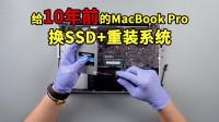 给10年前的MacBook Pro换SSD+重装系统:还能再战3年