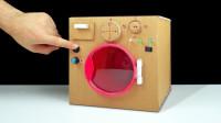 牛人奇思妙想,用纸壳打造洗衣机,启动瞬间太精彩!