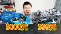 3000块钱的布加迪威龙对比399元的流浪地球运兵车