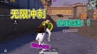 爆笑吃鸡:小王意外发现BUG,无限冲刺!还能变无敌?