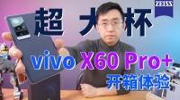 「科技美学直播」vivo X60 Pro+开箱体验