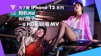 为了做 iPhone 12 系列相机测试,我们拍了一支 HDR 说唱 MV