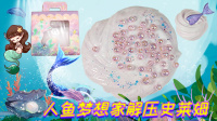 小鹿手作:人鱼梦想家史莱姆玩盒,加入闪亮珍珠超仙气简直太美啦!