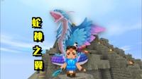 迷你世界636:我用蛇神之翼飞翔,又使用了祭台