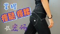 4个适用所有人的瘦腰瘦腿动作 不需要器械