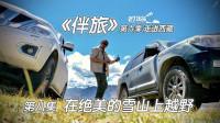 《伴旅》第六季 走进西藏 第八集 在绝美的雪山上越野 丰田兰德酷路泽陆地巡洋舰LC200途乐Y62自驾游 老丁出品
