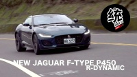 【Pit63統哥】2021 捷豹 Jaguar F-Type P450 R-Dynamic (中期改款) 试驾