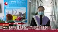 视频|浙江兰溪: 医院上门核酸检测 让外省员工安心回家