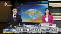 视频|江苏无锡: 发现一份进口车厘子内表面核酸检测阳性