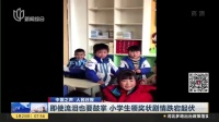 视频 中国之声 人民日报: 即使流泪也要鼓掌 小学生领奖状剧情跌宕起伏