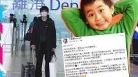 放弃演员身份!香港童星王树熹宣布定居日本