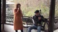 阵阵细雨阵阵风,演唱:陈秀凤,伴奏:宁波弹簧,摄像宁波开心
