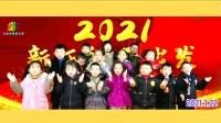 学前宝宝给你拜年了20210122