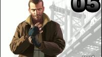 【熙制造】《GTA4 侠盗猎车手4》攻略流程解说05