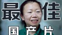 《武汉日夜》这部国产纪录电影应该全球上映!