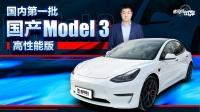 售价33.99万,零百3.3秒!试国产Model 3高性能版