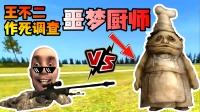 【搞笑动画】D级人员遭噩梦厨师袭击?王不二作死调查