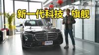 以科技诠释豪华 体验全新奔驰S 450 L