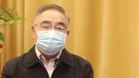 张伯礼:今冬散发疫情有望3月初结束,2月份很关键