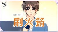 127男朋友为女主播氪金刷礼物,我该不该和他分手?(1.23更新)