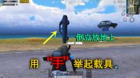 """和平精英揭秘:玩家用手""""举起载具"""",倒立放在地上?这也太酷了!"""