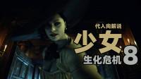 老戴《生化危机 8 试玩版 少女》PS5 初见代入向解说