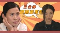《陀枪师姐2021》秒懂全系列,俏师姐强势回归!