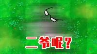 植物大战僵尸TF版:二爷你是光速飞行吗?