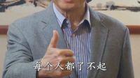 钟南山感谢春节不回家的你  #谢谢过年不回家的你