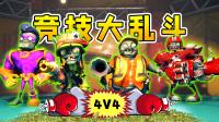 3D植物大战僵尸44:竞技场里大乱斗,僵尸植物各展神通