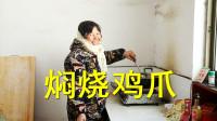 农村妈妈下班回家做饭,爷爷不爱吃白菜,给爷爷焖鸡爪吃,好暖心