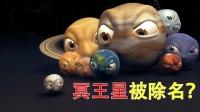 冥王星到底有多可怕?被踢出行星行列也不冤枉