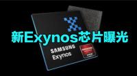 集成AMD GPU?新Exynos芯片曝光,跑分能超A14