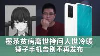 【E周报】47:墨茶贫病离世拷问人世冷暖,锤子手机成历史