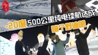 寻光之旅#3:-20℃,500公里纯电续航达成!蹦个野迪吧~