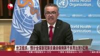 视频|世卫组织: 预计全球新冠肺炎确诊病例将于本周达到1亿例
