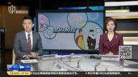 视频|澎湃新闻: 江苏一入境人员解除隔离4天后确诊--已传染期父、曾外出就餐
