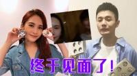 杨丞琳与李荣浩见面后,晒同框搞怪视频