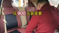 陪我旅行了大半个中国的五菱面包车,今天终于换新坐垫了!