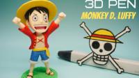 """3D打印笔有多神奇?牛人打造""""未来海贼王"""",成品惊艳众人!"""