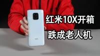 红米10X上手:没高刷的手机