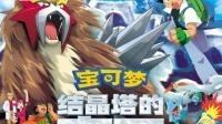 【高清国语】精灵宝可梦剧场版:结晶塔的帝王